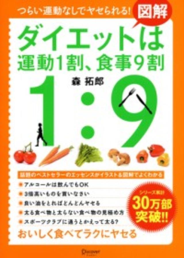 画像: 「無添加」「減塩」「1日分の野菜」というフレーズには要警戒! おいしく食べてラクにヤセるメソッド