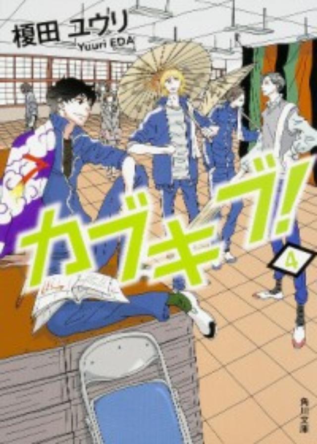 画像: 青春歌舞伎小説『カブキブ!』アニメ化決定に「心を揺さぶってくる大好きな作品! 絶対見るぞ!」とファン大興奮