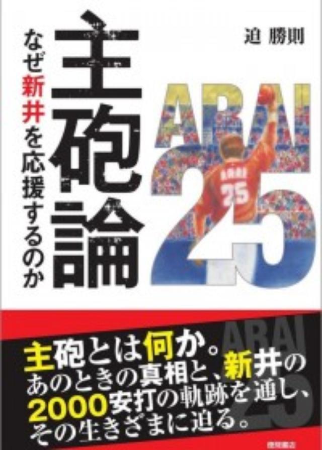 画像: 2000安打の偉業を達成した新井貴浩を、複雑な心境で見るファンがいるのはなぜ?