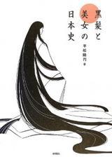 画像: 江戸時代の髪型と現代の盛り髪の共通点とは?『黒髪と美女の日本史』