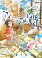 画像: 【8月24日】本日発売のコミックス一覧
