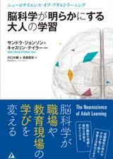 画像: 職場で「効果的な教え方」できてる? 脳科学が明らかにする大人の学習方法