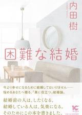 画像: 幸せになるために結婚してはいけない?「結婚」の悩みを解決する、内田樹の「結婚論」