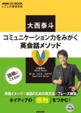 画像: NHK英語講座の人気講師による、「会話力」を身につけるための方法