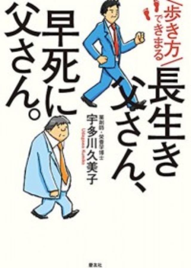 画像: 長生きするかは歩き方で決まる!? 正しい歩き方とは