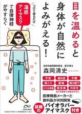 画像: 「疲れがとれない」のはなぜ?目の疲れ、脳のコリ、肩のコリ...効果があると話題の疲労回復法5選!