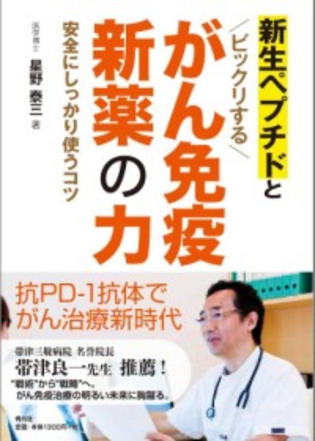 """画像: """"がん治療の革命""""として世界的に注目が集まる「抗PD-1抗体」って?"""