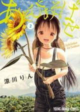 画像: 【8月29日】本日発売のコミックス一覧