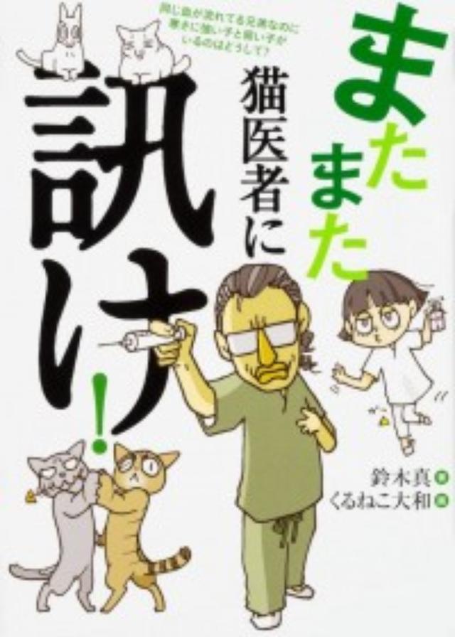 画像: ネコと人にまつわる質問に、アニメ『くるねこ』の「猫医者」がビシッとお答え!(結構マジメです!)