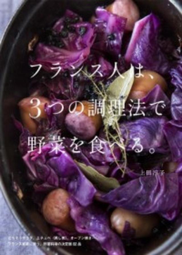 """画像: サラダのドレッシングは""""かける""""でなく""""あえる""""...フランス人が家庭で実践している野菜の食べ方"""