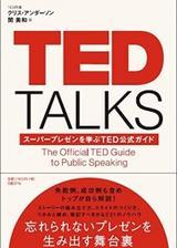 画像: 「人前で話すことが苦手」を克服! 誰でも話すスキルが身につく「TED流プレゼン術」とは?