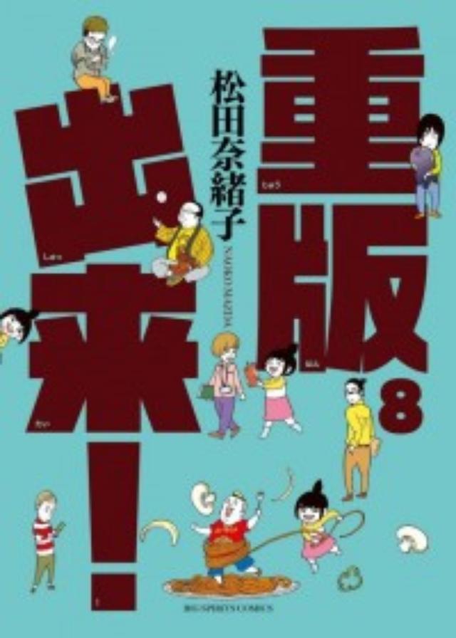 画像: 【8月30日】本日発売のコミックス一覧