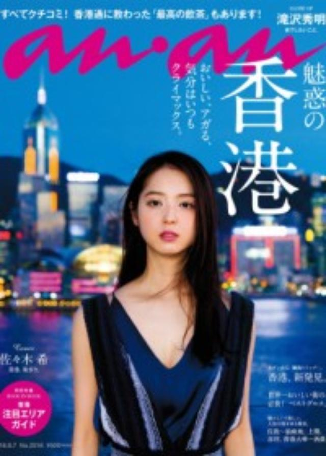 画像: 佐々木希が魅惑の「香港」を街歩き! その魅力を紹介