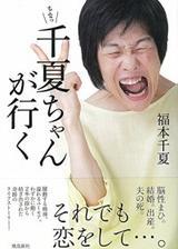 画像: 夫に先立たれたらあなたはスッキリする? 泣き腫らしながらも恋をする、大阪のおばちゃん再生録