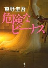 """画像: 東野圭吾最新作『危険なビーナス』 弟が失踪?そう告げてきた""""弟の妻""""に、兄は恋をして......。"""