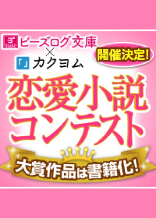 画像: はっとしてキュン!『ビーズログ文庫』が「恋愛小説コンテスト」を開催!