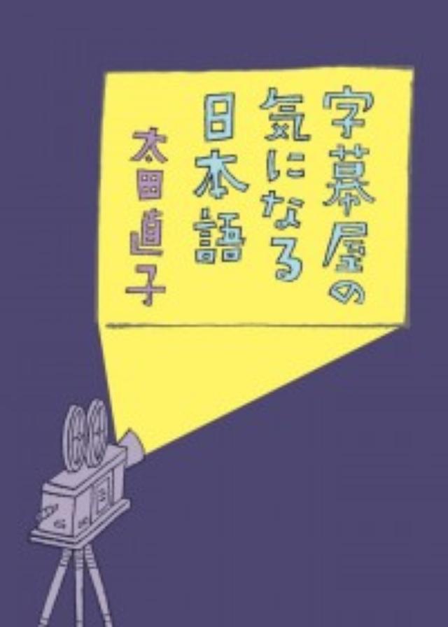 画像: セリフ1秒に4文字!『ボディガード』『バイオハザード』シリーズを手掛けた 字幕屋、太田直子の名ゼリフが生まれるまでの格闘劇