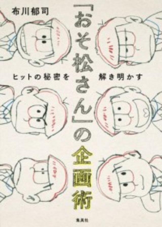 画像: 「おそ松さん」制作スタジオの設立者が語る、変動するアニメ業界における「勝ち組」のなり方