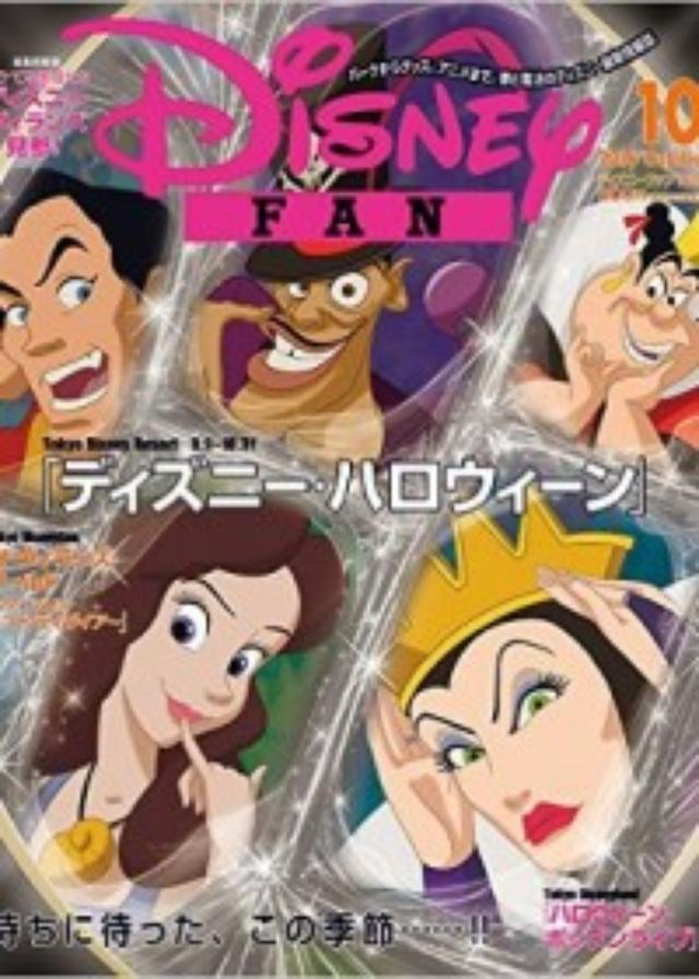 画像: 東京ディズニーシー開園15周年! ディズニー・ハロウィーン開催間近! 読んで行けば100倍楽しめちゃうディズニー関連本5選