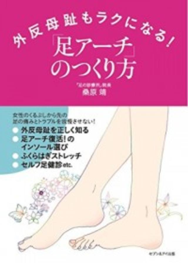 画像: 女性の足トラブルは男性の約4倍! 足のトラブルを改善する「足アーチ」のつくり方