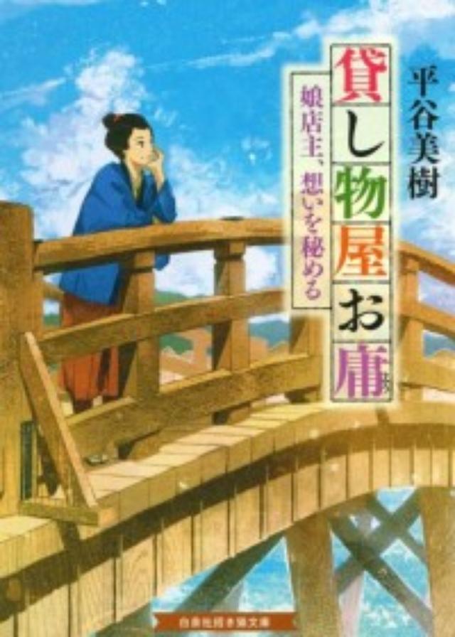 画像: 待望の第4巻は恋愛要素増量! 江戸のレンタルショップが舞台のエンタメ時代小説