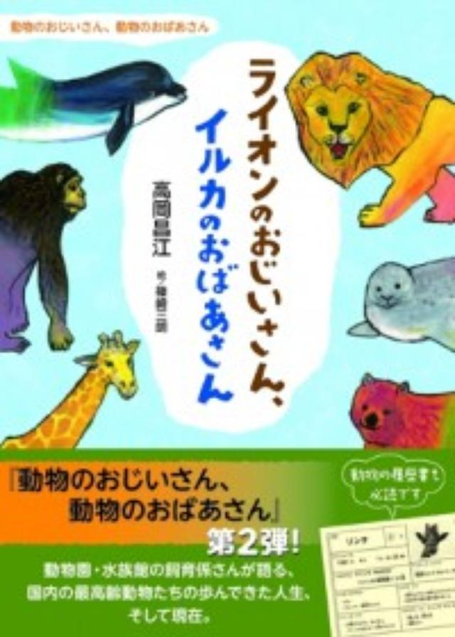 """画像: 現代では動物園・水族館も""""高齢化社会""""!?"""