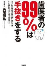 画像: 歯医者の99%は手抜きをする!? ダメな歯医者といい歯医者の見分け方