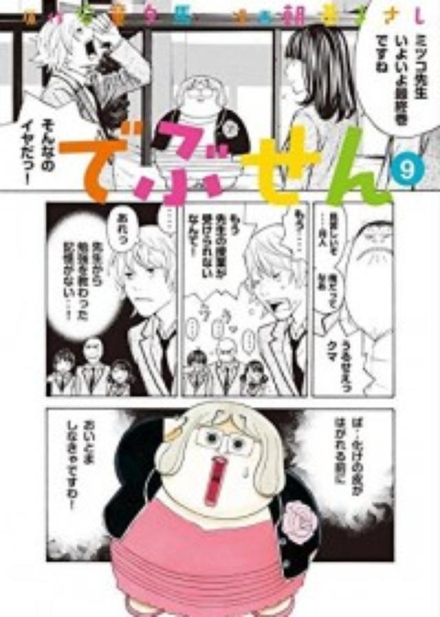 画像: 【9月6日】本日発売のコミックス一覧