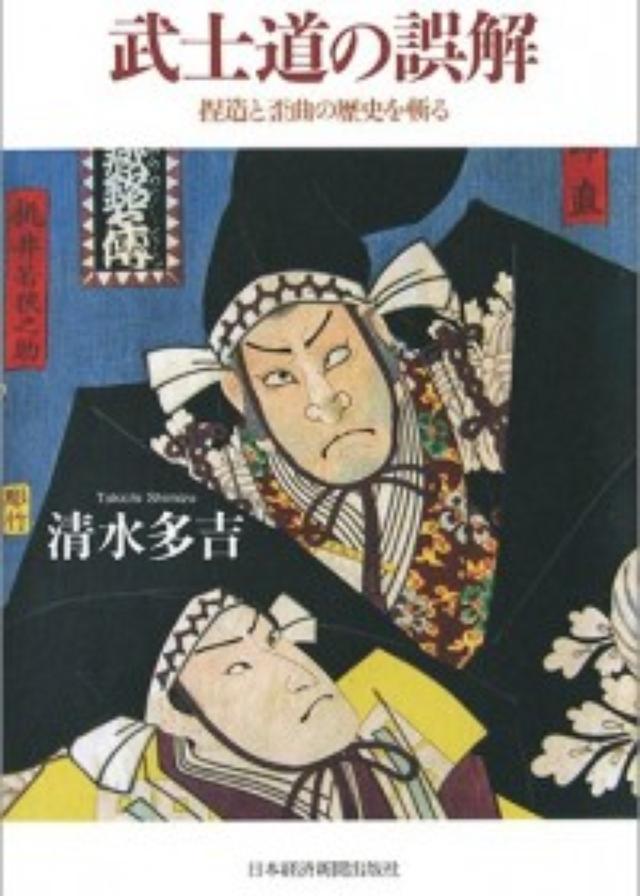 画像: 日本人がドーピングをしないのは武士道精神があるから? 「武士道は日本人の魂」は間違い?! 正しい「武士道」とは何か