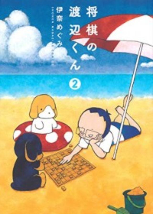 画像: 本好きが選ぶ今週のおすすめコミックランキング!!【9月第1週】