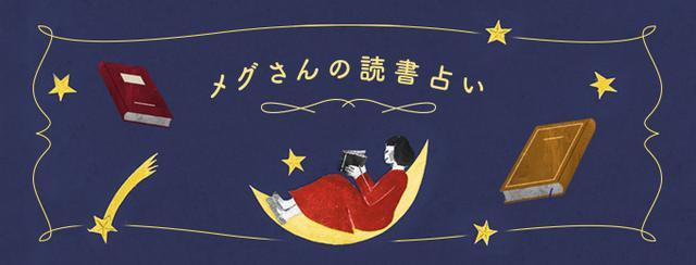 画像: 【メグさんの読書占い】9月のあなたの読書キーワードは...