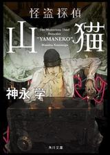 画像: 亀梨和也主演でドラマ化された「怪盗探偵山猫」シリーズのスピンオフ! 犯行現場に漂う違和感の正体とは!?