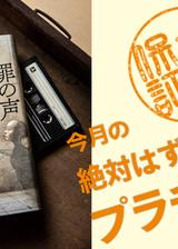 画像: 【ダ・ヴィンチ2016年10月号】今月のプラチナ本は 『罪の声』