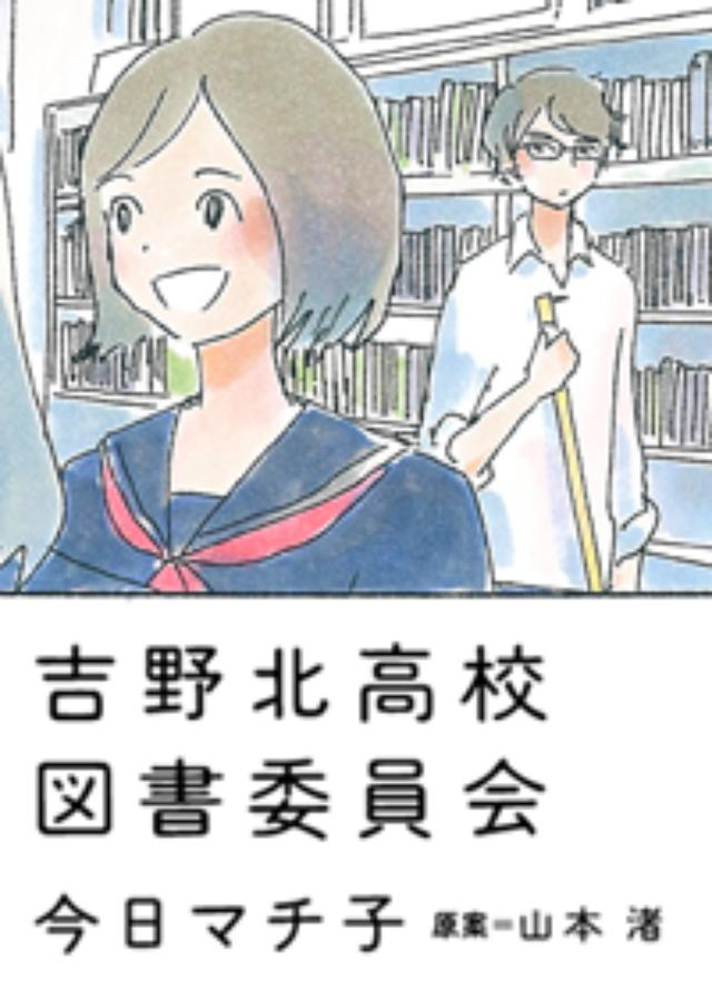 画像: 【連載】『吉野北高校図書委員会』第2話 今日マチ子