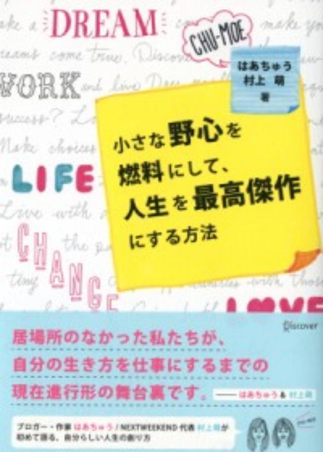 画像: 人生に迷いや不安を抱える女性たちへ! はあちゅう&村上萌が語る「自分らしい人生の創り方」
