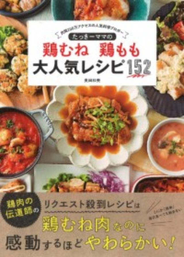 画像: 鶏むね肉なのに感動するほどやわらかい! 大人気料理ブロガーが教える鶏肉レシピ