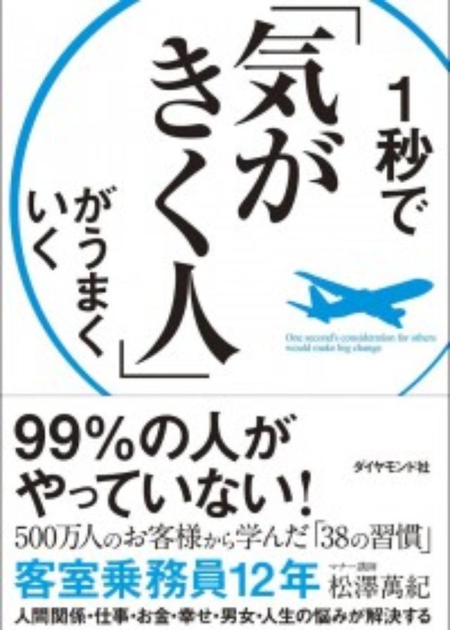 画像: SMAP木村拓哉は、どうしてCAの印象に残るのか? 99%の人がやっていない「1秒」の意識とは?