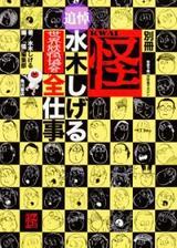 画像: 水木しげるの故郷・鳥取県境港市に水木妖怪大集合! 133点の妖怪画が集まった追悼記念本も発売