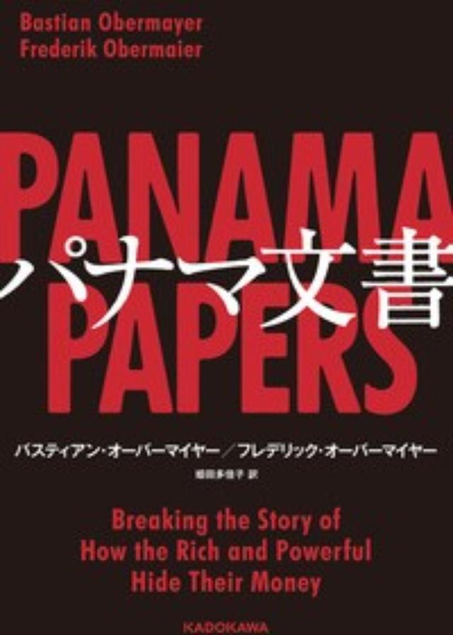 画像: 世界を揺るがせた世紀のスクープの始まりは、たった1通のメールだった―。記者が明かした「パナマ文書」騒動の舞台裏
