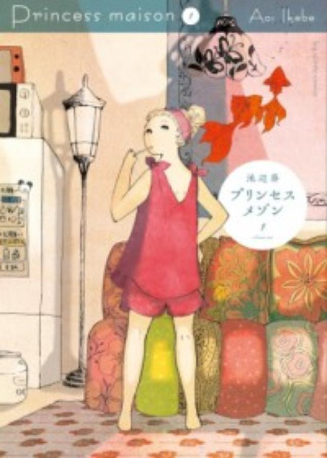 画像: モデルルーム巡りをする26歳・居酒屋社員・独身女子を描いた『プリンセスメゾン』実写ドラマ化決定に大反響!