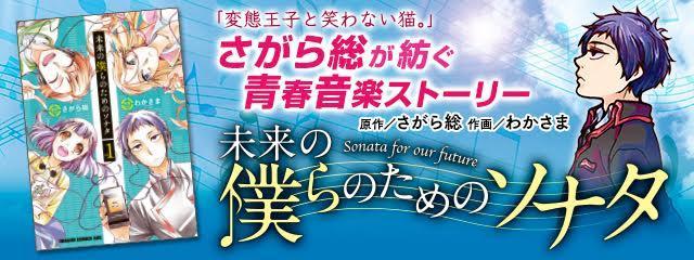 画像: 【連載】未来の僕らのためのソナタ #4「魂」