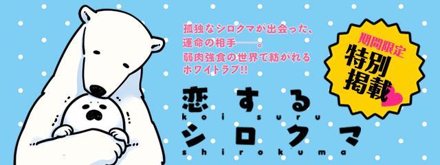 画像: 【連載】恋するシロクマ #9 「シロクマさんのともだち」前編
