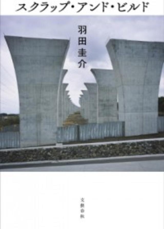 画像: 羽田圭介『スクラップ・アンド・ビルド』柄本佑主演でドラマ化決定に「正解なキャスティング!」と喜びの声