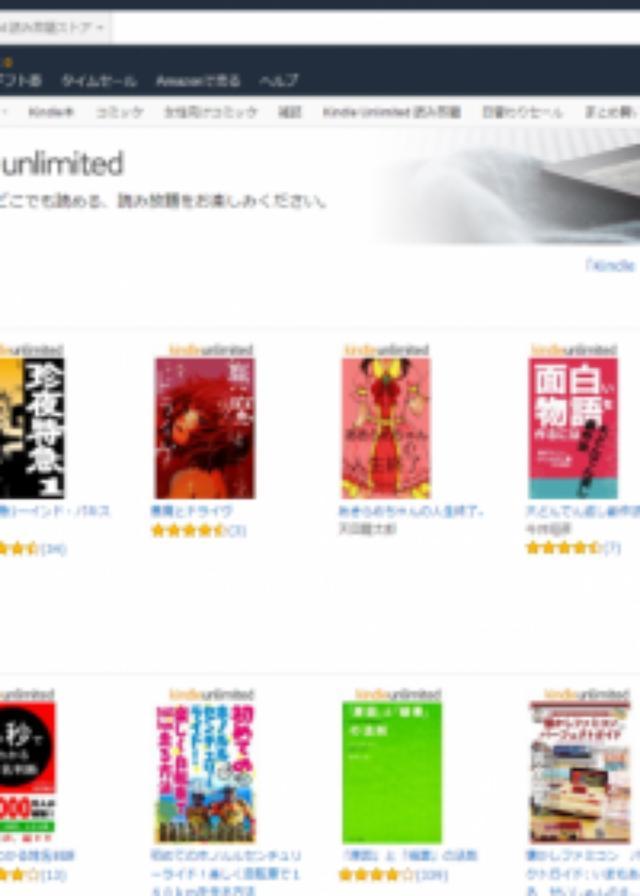 画像: Kindle Unlimitedは読書と作品の何を変えるのか?
