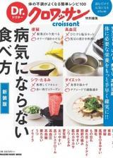 画像: ◯◯をかけると便秘が解消!肩こり冷え性には生姜湯より「煮干し」、しみたるみには「赤い肉と魚」 カラダの不調を治す食べ物を一挙公開!