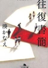 画像: 湊かなえ「十五年後の補習」が松下奈緒・市原隼人でドラマ化決定に期待の声続々!「湊先生原作のドラマは間違いなく面白い」