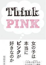"""画像: 女子らしさの象徴の色、女性を呪縛し抑圧する色。女の子は本当に""""ピンク""""好きなの?"""