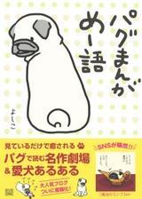 """画像: 猫ブームの今日に光る""""愛パグ家""""の日常4コマ"""
