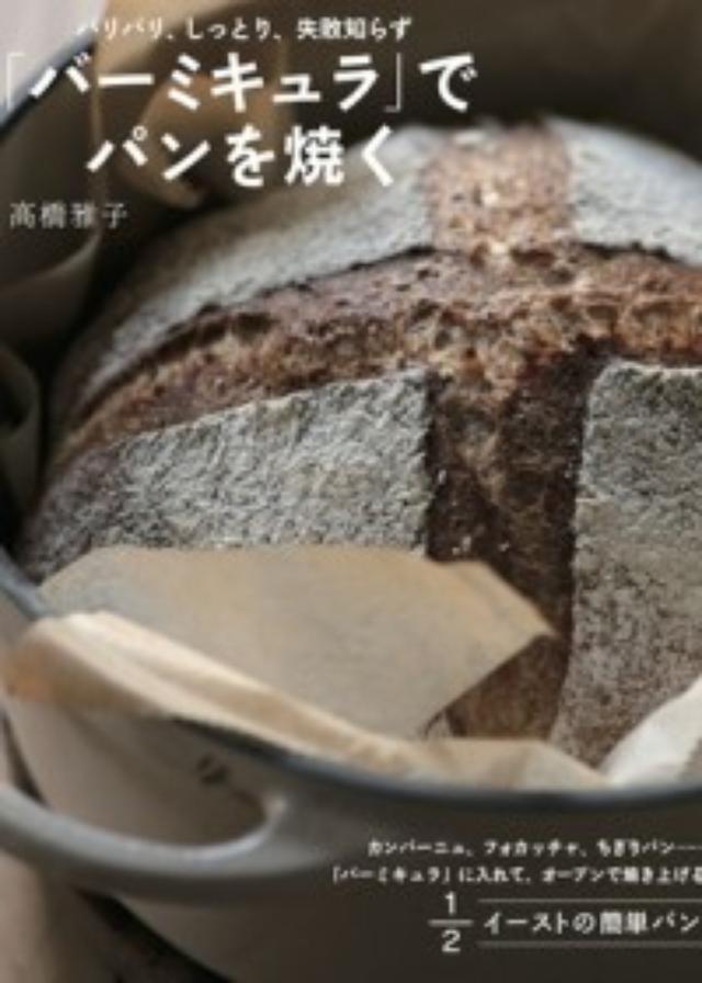 画像: 外はパリッと中はしっとり! 話題の鍋「バーミキュラ」で簡単パン作り