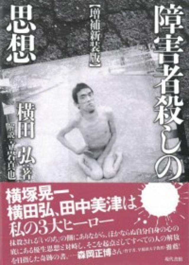画像: 相模原の殺傷事件に向き合うために......いま読むことに意味がある、脳性マヒ障害者・横田弘の『障害者殺しの思想』